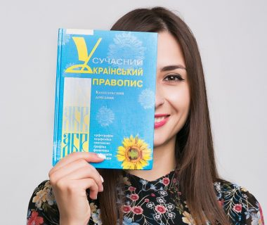Learn to introduce yourself in Ukrainian in only 3 days