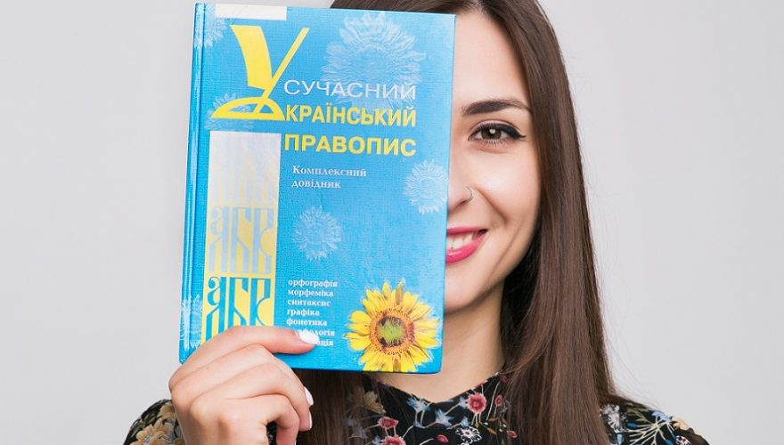How to introduce yourself in Ukrainian
