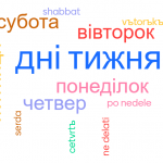Days of the Week in Ukrainian Language