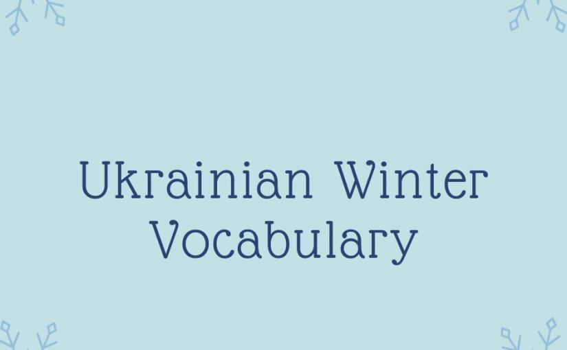 Ukrainian Winter Vocabulary