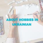 About hobbies in Ukrainian