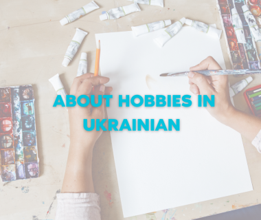 About hobbies in Ukrainian