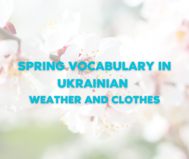 Весна. Spring Vocabulary in Ukrainian
