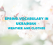 Spring Vocabulary in Ukrainian