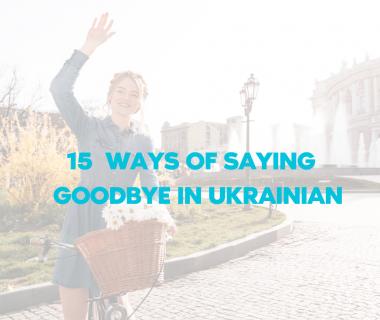 15 Ways of Saying Goodbye in Ukrainian