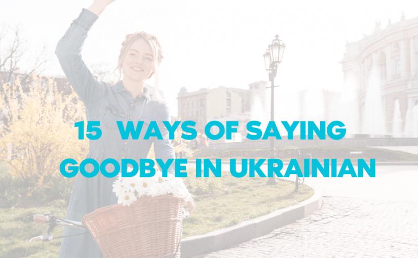 15-Ways-of-Saying-Goodbye-in-Ukrainian-1
