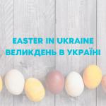EASTER IN UKRAINE