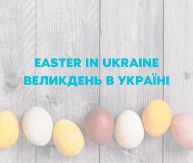 Easter in Ukraine – Великдень в Україні