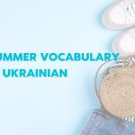 Summer-vocabulary-in-Ukrainian