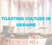 Toasting Culture in Ukraine